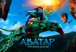 Avatar+Baner+2