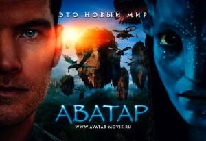 Avatar+Baner